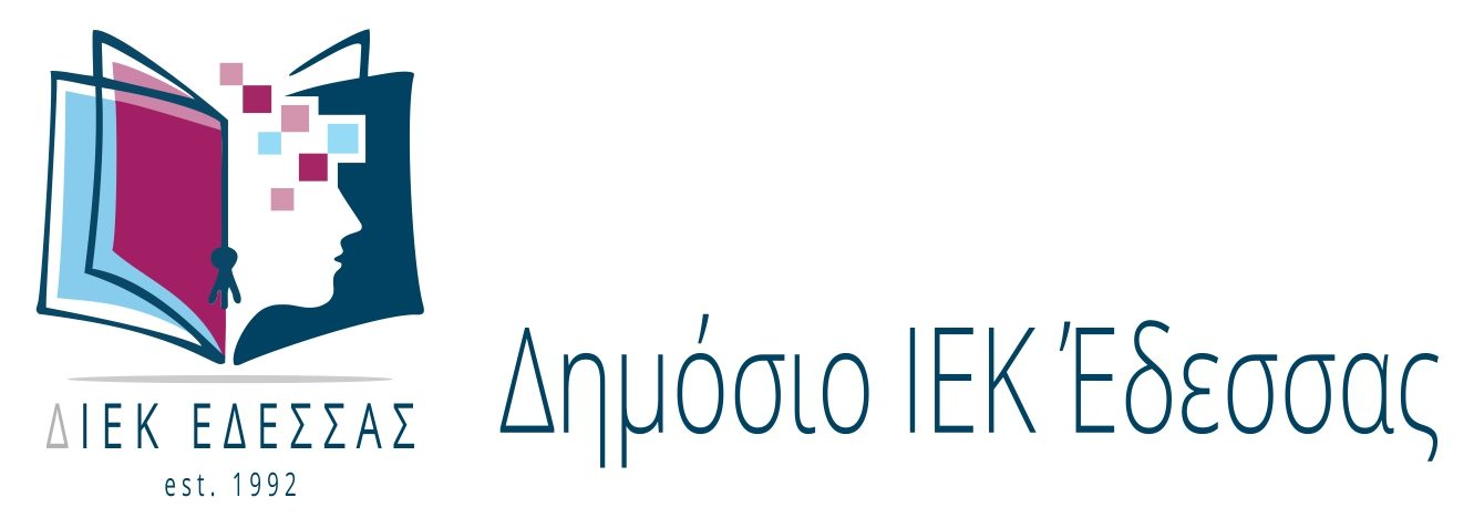 ΔΗΜΟΣΙΟ ΙΕΚ ΕΔΕΣΣΑΣ